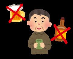 晩酌・アルコール依存症 禁酒のメリットとデメリットとは? 23日経過しての感想
