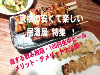 京橋の安くて楽しい居酒屋のメリット・デメリット特集!飲み放題・100円生中ビールで飲もう