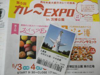 食フェス!カレーエキスポ EXPOとスイーツを楽しむ6つの持ち物を紹介!