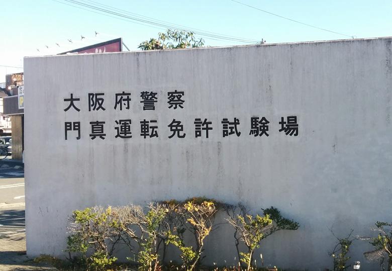 大阪府警察 門真運転免許試験場の門を撮影