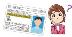運転免許証番号の意味がわからない
