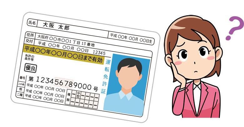 隠された運転免許証番号の秘密!知らない方がよかった!出身地や履歴も??